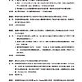第28屆地區年會手冊_精華版(2018-0411)_頁面_065.jpg