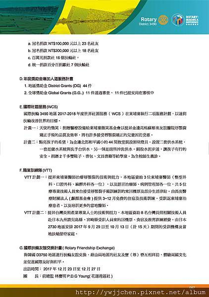 第28屆地區年會手冊_精華版(2018-0411)_頁面_068.jpg