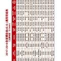 第28屆地區年會手冊_精華版(2018-0411)_頁面_072.jpg