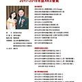 第28屆地區年會手冊_精華版(2018-0411)_頁面_078.jpg
