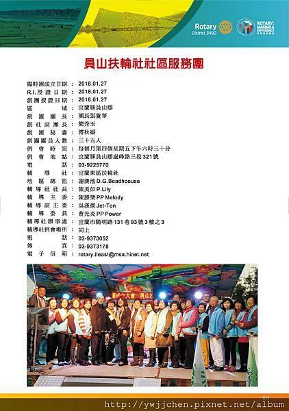 第28屆地區年會手冊_精華版(2018-0411)_頁面_102.jpg