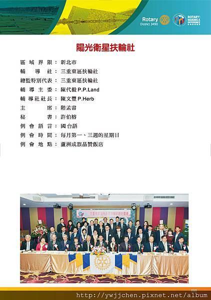 第28屆地區年會手冊_精華版(2018-0411)_頁面_100.jpg