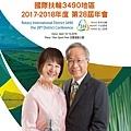 第28屆地區年會手冊_精華版(2018-0411)_頁面_001.jpg