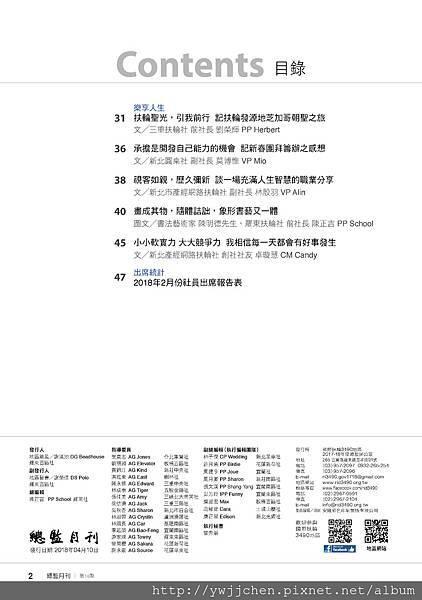 No.10_1718總監月刊04月號_頁面_04.jpg