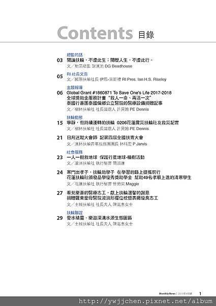 No.10_1718總監月刊04月號_頁面_03.jpg