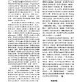 No.10_1718總監月刊04月號_頁面_06.jpg