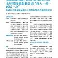 No.10_1718總監月刊04月號_頁面_08.jpg