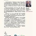 No.10_1718總監月刊04月號_頁面_07.jpg