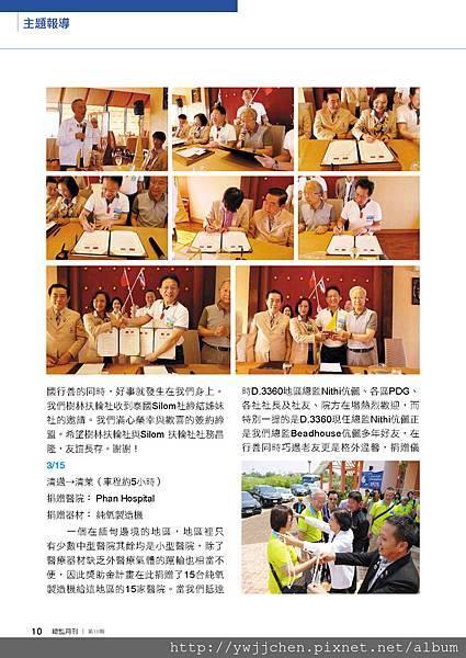 No.10_1718總監月刊04月號_頁面_12.jpg