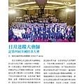 No.10_1718總監月刊04月號_頁面_23.jpg