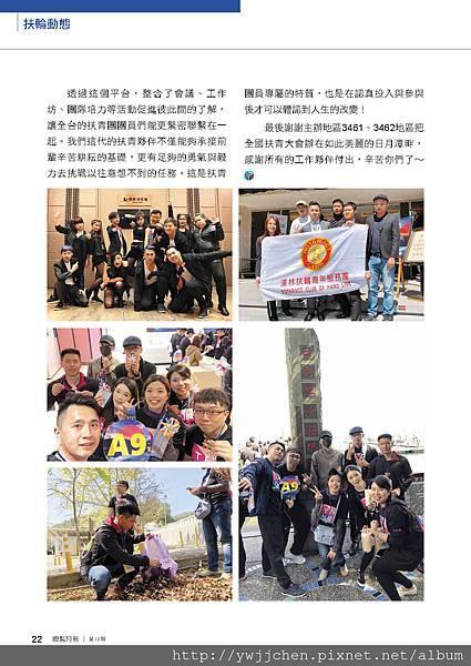 No.10_1718總監月刊04月號_頁面_24.jpg
