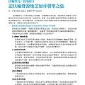 No.10_1718總監月刊04月號_頁面_33.jpg