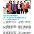 No.10_1718總監月刊04月號_頁面_40.jpg