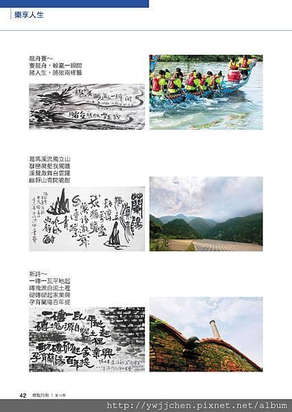No.10_1718總監月刊04月號_頁面_44.jpg