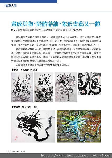 No.10_1718總監月刊04月號_頁面_42.jpg