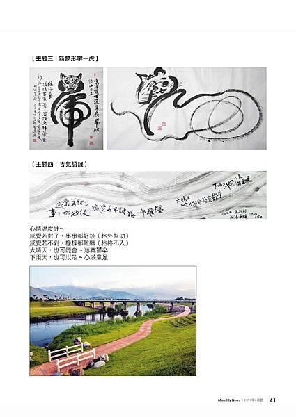 No.10_1718總監月刊04月號_頁面_43.jpg