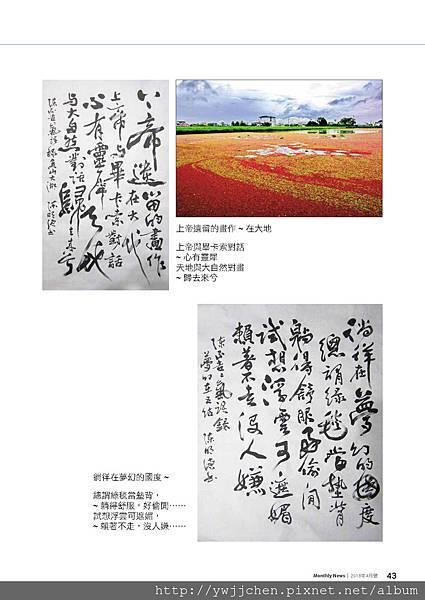 No.10_1718總監月刊04月號_頁面_45.jpg