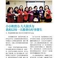 No.10_1718總監月刊04月號_頁面_47.jpg