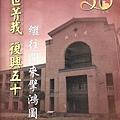 2018-05-04 復興五十 盛世菁莪_陳正吉_頁面_2.jpg