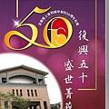 2018-05-04 復興五十 盛世菁莪_陳正吉_頁面_1.jpg