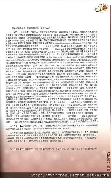 2018-05-04 復興五十 盛世菁莪_陳正吉_頁面_4.jpg