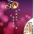 2018-05-04 復興五十 盛世菁莪_陳正吉_頁面_5.jpg