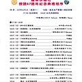 羅東扶輪社授證47週年紀念特刊(2018-0505)_頁面_04.jpg