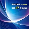 羅東扶輪社授證47週年紀念特刊(2018-0505)_頁面_01.jpg