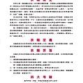 羅東扶輪社授證47週年紀念特刊(2018-0505)_頁面_06.jpg
