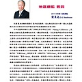 羅東扶輪社授證47週年紀念特刊(2018-0505)_頁面_11.jpg