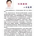 羅東扶輪社授證47週年紀念特刊(2018-0505)_頁面_09.jpg