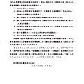 羅東扶輪社授證47週年紀念特刊(2018-0505)_頁面_12.jpg