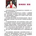 羅東扶輪社授證47週年紀念特刊(2018-0505)_頁面_13.jpg