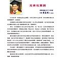 羅東扶輪社授證47週年紀念特刊(2018-0505)_頁面_15.jpg