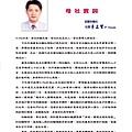 羅東扶輪社授證47週年紀念特刊(2018-0505)_頁面_14.jpg
