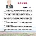 羅東扶輪社授證47週年紀念特刊(2018-0505)_頁面_16.jpg