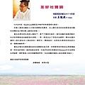 羅東扶輪社授證47週年紀念特刊(2018-0505)_頁面_17.jpg