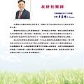 羅東扶輪社授證47週年紀念特刊(2018-0505)_頁面_18.jpg