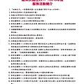 羅東扶輪社授證47週年紀念特刊(2018-0505)_頁面_19.jpg