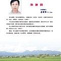 羅東扶輪社授證47週年紀念特刊(2018-0505)_頁面_32.jpg