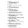 No.11_1718總監月刊05月號_頁面_03.jpg