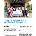 No.11_1718總監月刊05月號_頁面_12.jpg