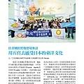 No.11_1718總監月刊05月號_頁面_14.jpg