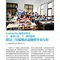 No.11_1718總監月刊05月號_頁面_16.jpg