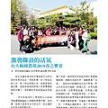 No.11_1718總監月刊05月號_頁面_28.jpg