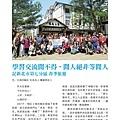 No.11_1718總監月刊05月號_頁面_26.jpg