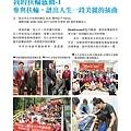 No.11_1718總監月刊05月號_頁面_34.jpg