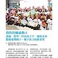 No.11_1718總監月刊05月號_頁面_39.jpg