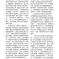 No.11_1718總監月刊05月號_頁面_44.jpg