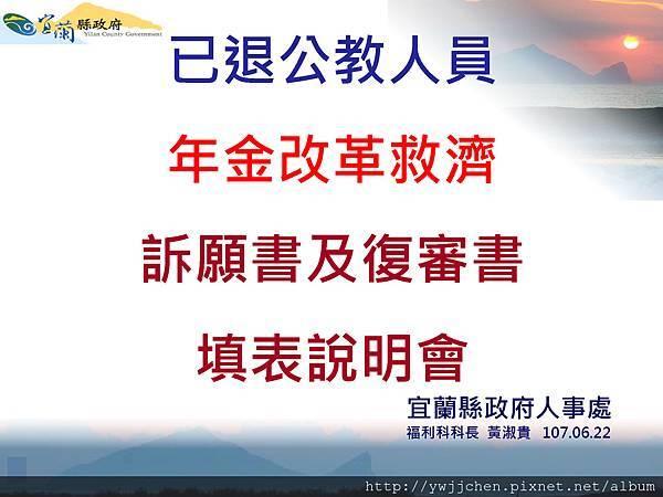 訴願書及復審書填表說明會-2018-0622(黃淑貴科長)_頁面_01.jpg